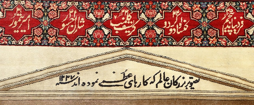 Antique Persian Rug With Calligraphy With Linguistic Meaning - Nazmiyal Antique Rugs